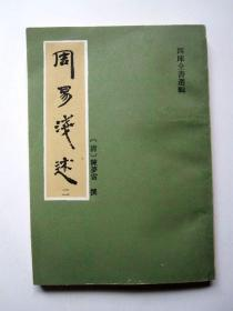 【四库全书选辑】周易浅述(二)私藏品好 详见图片