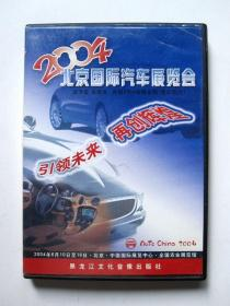 【20多个国家1400余家参展】北京国际汽车展览会(1VCD 大量名车豪车)详见图片