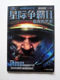 【游戏】星际争霸II 指挥的艺术(大16开153页全铜版彩印 无光盘)详见图片