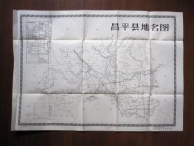 【1980年】昌平县地名图(76厘米*53厘米)详见图片
