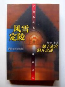 风雪定陵-地下玄宫洞开之谜(作者杨仕 岳南和北京考古史学家赵其昌签章本)