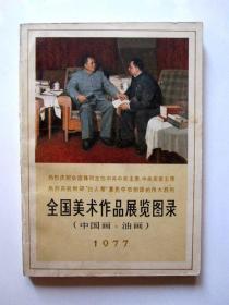【1977年 一版一印】全国美术作品展览图录(中国画、油画)