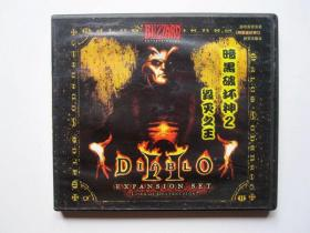 【游戏】暗黑破坏神2毁灭之王 + 暗黑破坏神2极速游戏大全(简体中文版 2CD)详见图片