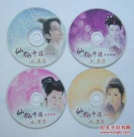 【游戏】仙狐奇缘(4CD)