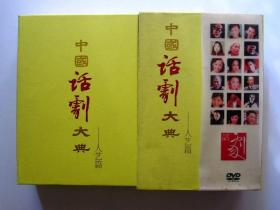 【北京人民艺术剧院经典话剧33部】中国话剧大典--人艺篇(25DVD)光盘都能正常播放 详见图片