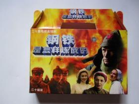 【苏联20集电视连续剧】钢铁是怎样炼成的(20碟VCD装)光盘都能正常播放 详见图片
