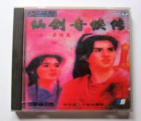 【游戏】仙剑奇侠传--九八柔情篇(1CD)详见图片