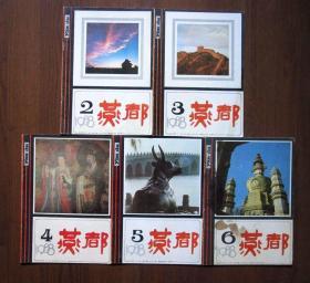 【 丰富的老北京史料】燕都(1988年 2、3、4、5、6期)5本合售 详见图片和描述