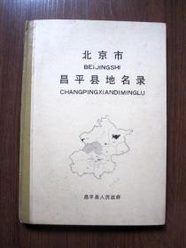 【1980年】昌平县地名录(16开精装)详见图片