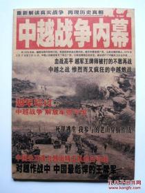 【1979年对越自卫反击战】中越战争内幕(图文版 大量纪实图片)