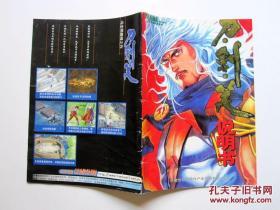 【游戏】刀剑笑(3CD+游戏手册)详见图片