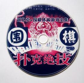 【游戏】新扑克+围棋休闲游戏全集(1CD)详见图片