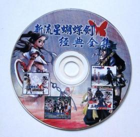 【游戏】新流星蝴蝶剑经典全集(1CD)详见图片