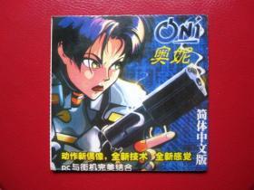 【游戏】奥妮(简体中文版 1CD)详见图片