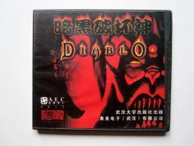 【游戏】暗黑破坏神 + 暗黑破坏神2(2CD)详见图片