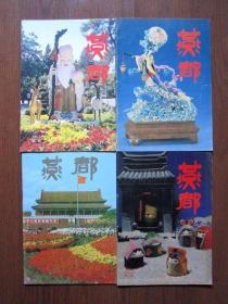 【 丰富的老北京史料】燕都(1987年 1、2、5、6期)4本合售 详见图片和描述