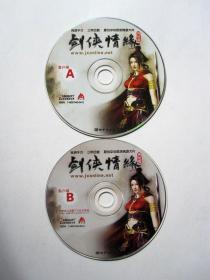 【游戏光盘】 剑侠情缘 (网络版 2CD)光盘内附13页使用说明