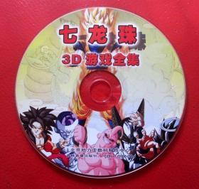 【游戏】七龙珠3D游戏全集(1CD)