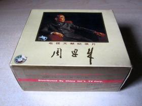 【十二集电视文献纪录片】周恩来(珍藏版 12VCD)光盘都能正常播放 详见图片