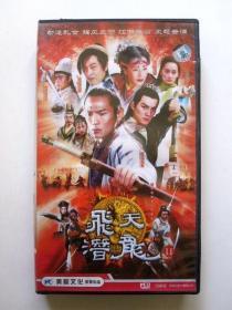 【古装武打电视剧】飞天潜龙II(18VCD 23-40集)光盘都能正常播放 详见图片