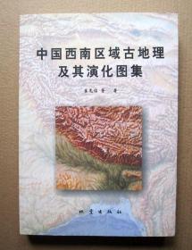 【一版一印 私藏品好】中国西南区域古地理及其演化图集(大16开 平装)详见图片