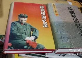 【开国将军】陈鹤桥回忆录(精装一版一印)详见图片