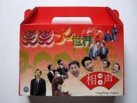【中央电视台相声精品】笑笑大世界 相声精华(10盒VCD2.0版光盘 50段传统相声)光盘未开塑封 详见图片
