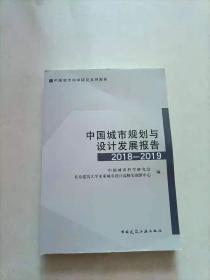 中国城市规划与设计发展报告2018-2019 有盘