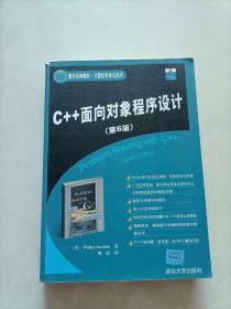 C++面向对象程序设计 第6版