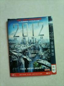2012世界末日 DVD