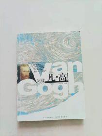 阅读凡·高