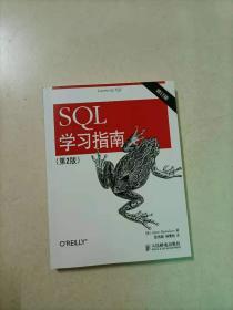 SQL学习指南(第2版 修订版)