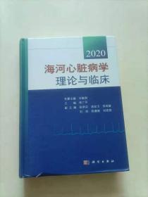 海河心脏病学理论与临床2020