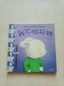 中国第一套儿童情绪管理图画书 我不怕孤独