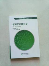 新时代中国经济