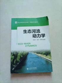 生态河流动力学