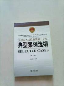 天津市人民检察院第一分院典型案例选编. 第2辑