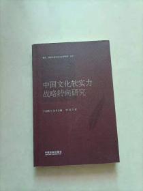 中国文化软实力战略转向研究