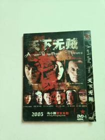 天下无贼 DVD