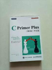 C Primer Plus(第6版)(中文版):第六版