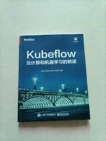 Kubeflow:云计算和机器学习的桥梁