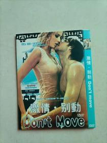 激情,别动 DVD