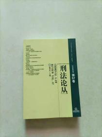 刑法论丛-2019年第1卷(总第57卷)