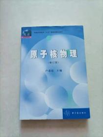 高等教育教材:原子核物理(修订版)