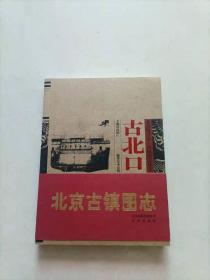 北京地方志·古镇图志丛书:古北口