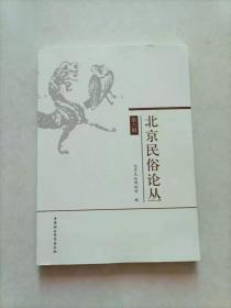 北京民俗论丛(第六辑)