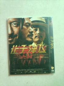 让子弹飞 DVD