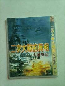 二次大战的真相  DVD