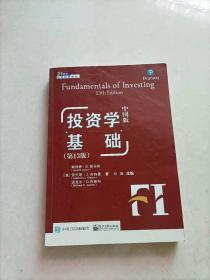 投资学基础(第13版)(中国版)