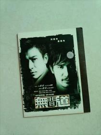 无间道 DVD